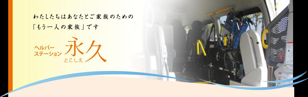 福島県いわき市の通所介護・訪問介護 株式会社ロングリバー